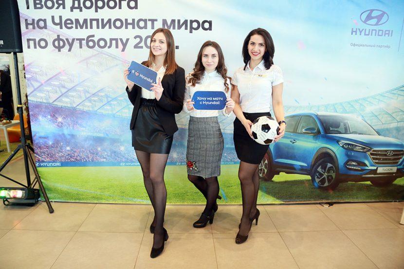 footballfest - Твоя дорога на Чемпионат мира по футболу