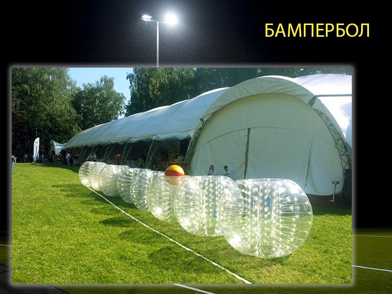 Бампербол - FootballFest - аренда и продажа футбольных аттракционов