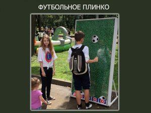 Футбольное плинко - Footballfest - Аренда и продажа футбольных аттракционов