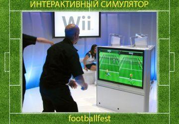Интерактивный симулятор - FootballFest - аренда и продажа футбольных аттракционов