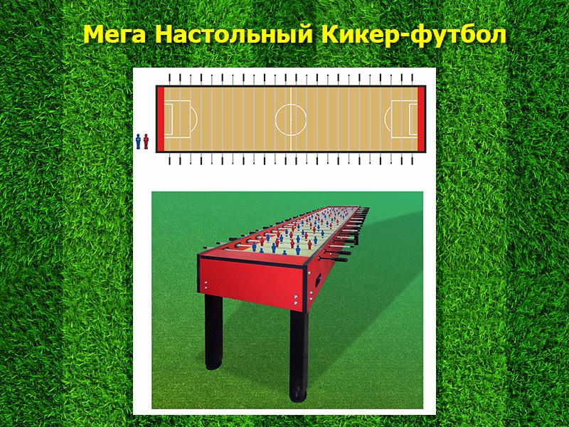 Мега Настольный Кикер-футбол на 12 игроков - Уникальный футбольный аттракцион!