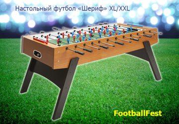 Настольный футбол Шериф XL/XXL