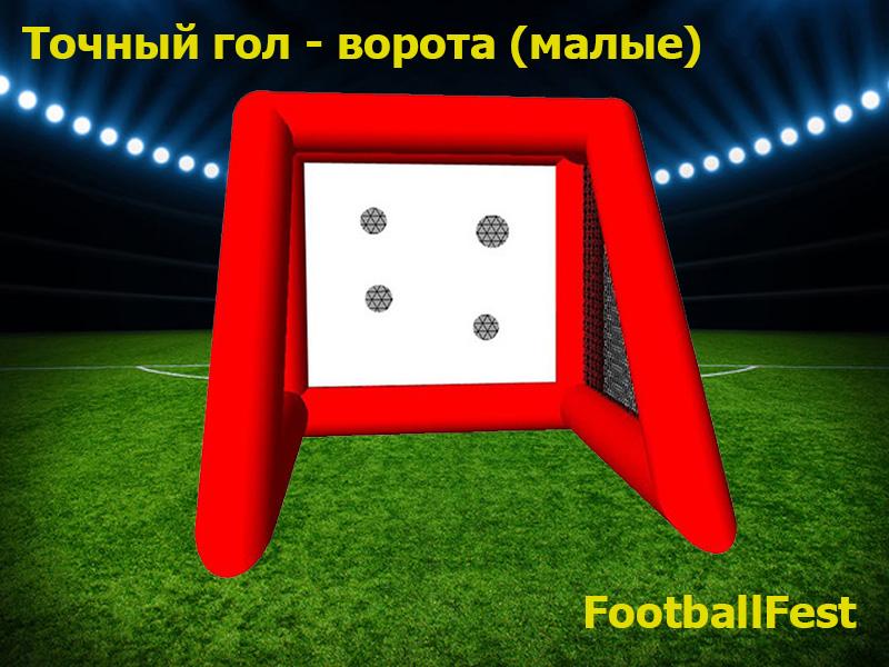 Точный гол ворота - Footballfest - аренда футбольных аттракционов